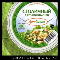 Столичный / АртСалат