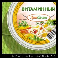 Витаминный / АртСалат