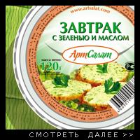 Завтрак / АртСалат