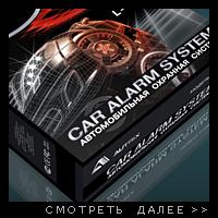 Упаковка автосигнализации Autrix