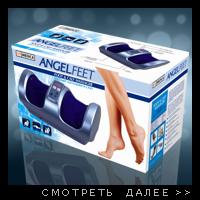 Упаковка массажера AngelFeet