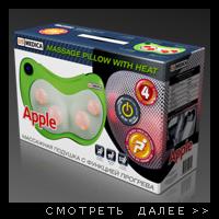 Упаковка массажных подушек US Medica Apple