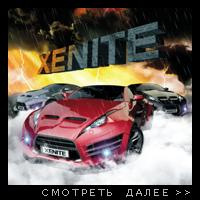 Упаковка противотуманных фар XENITE