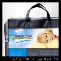 Этикетка-вкладыш + обложка инструкции Reformio