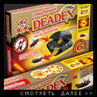 Серия упаковок DEADEX (Дохлокс)