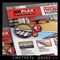 Этикетка-вкладыш + POS | TUPLEX