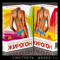 Упаковка БАД «Жирогон»