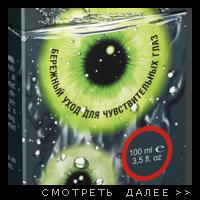 Предложение: упаковка раствора для контактных линз