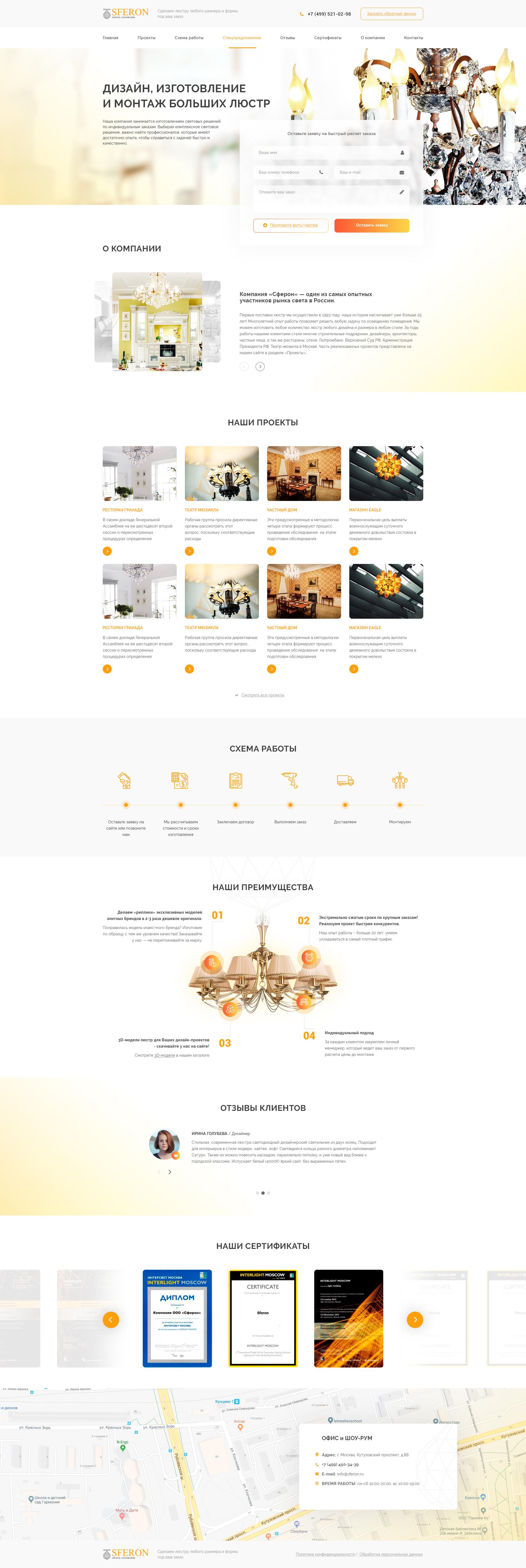 Переделать веб-сайт для sferon.ru фото f_2225b3f5945b5d52.jpg