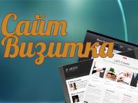 Сайт-визитка / портфолио / блог с шаблонным, выделяющимся, стильным дизайном...