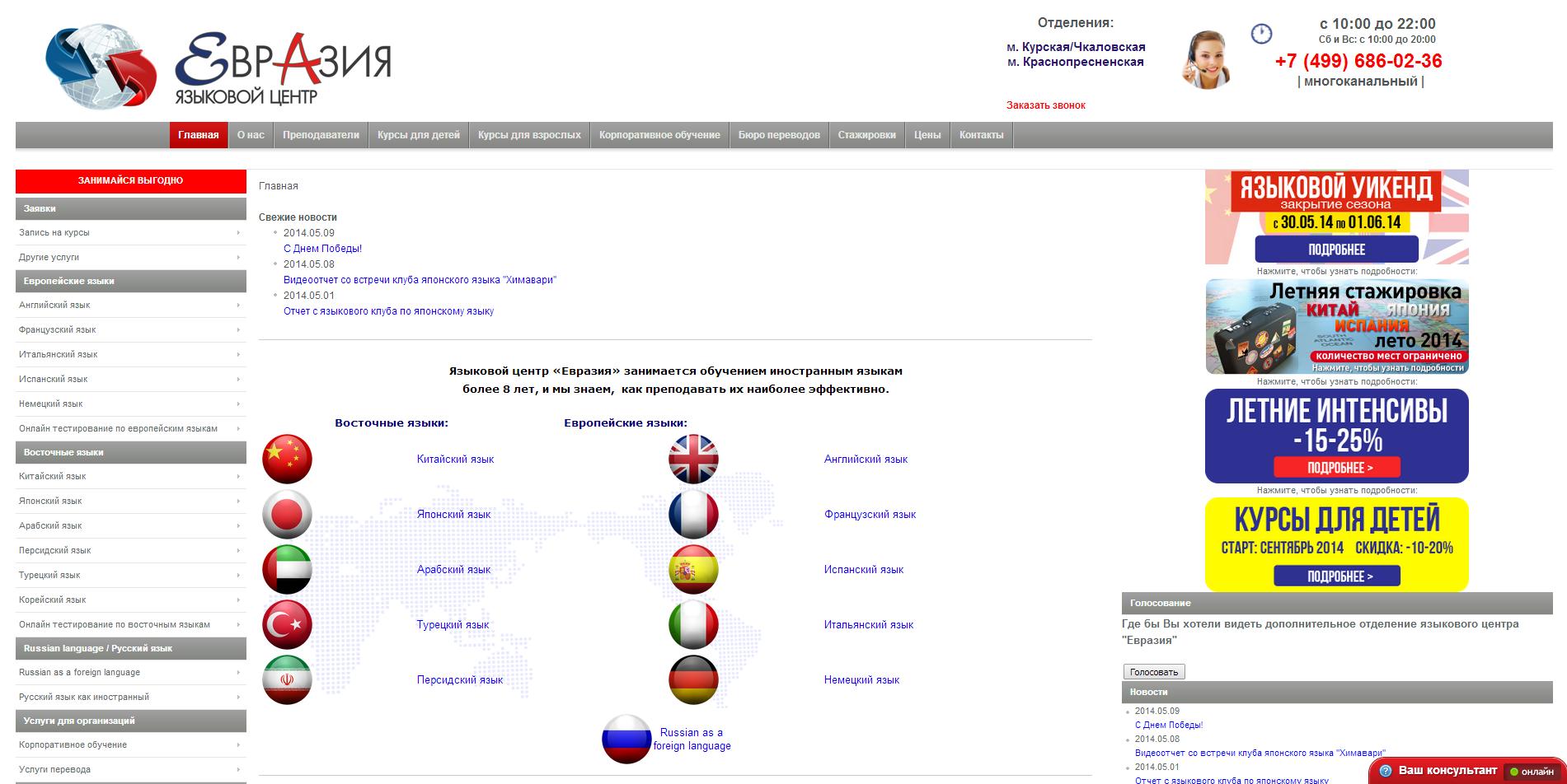 Евразия языковый центр