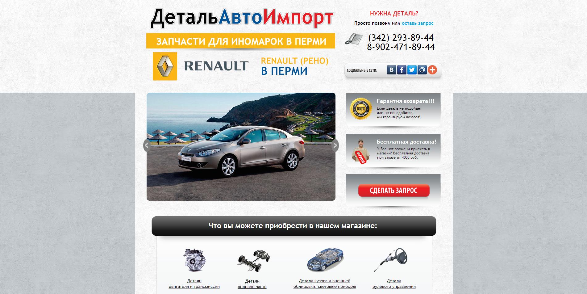 ДетальАвтоИмпорт Renault (страница захвата)