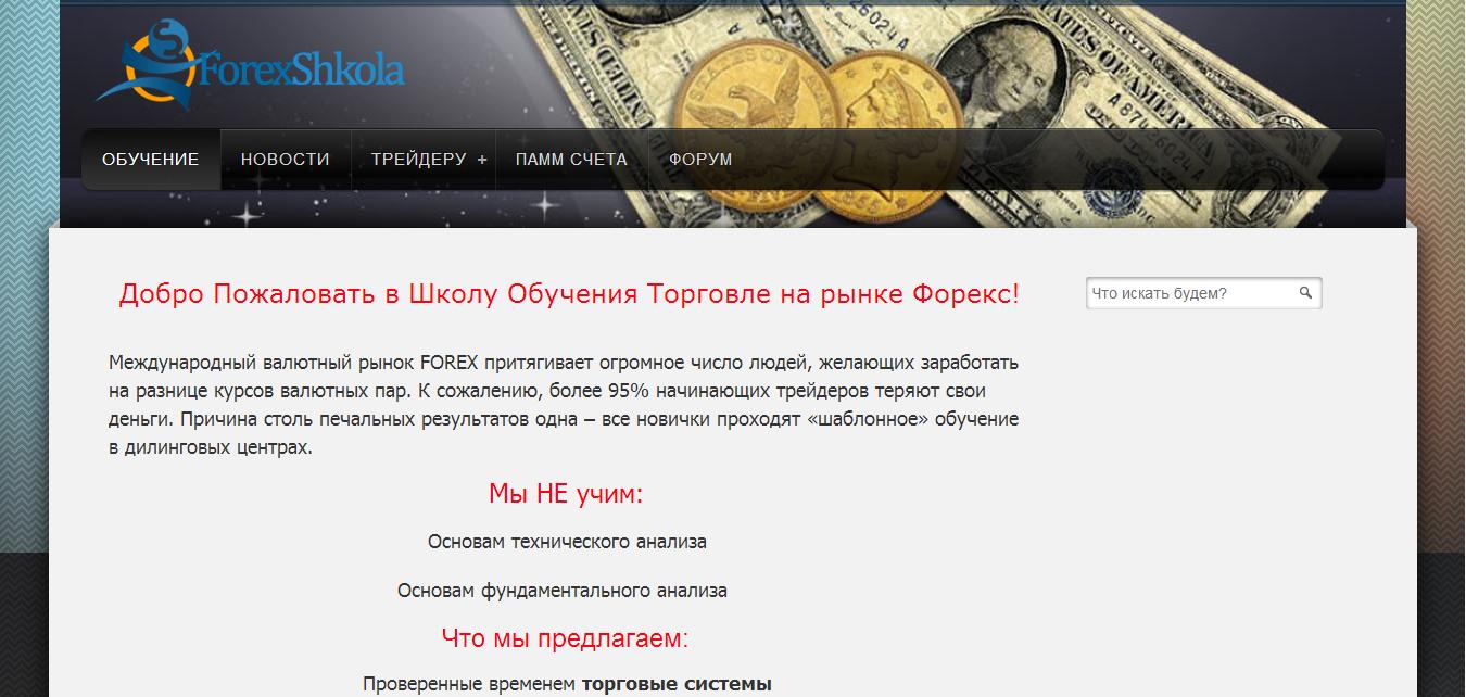 ForexShkola.ru