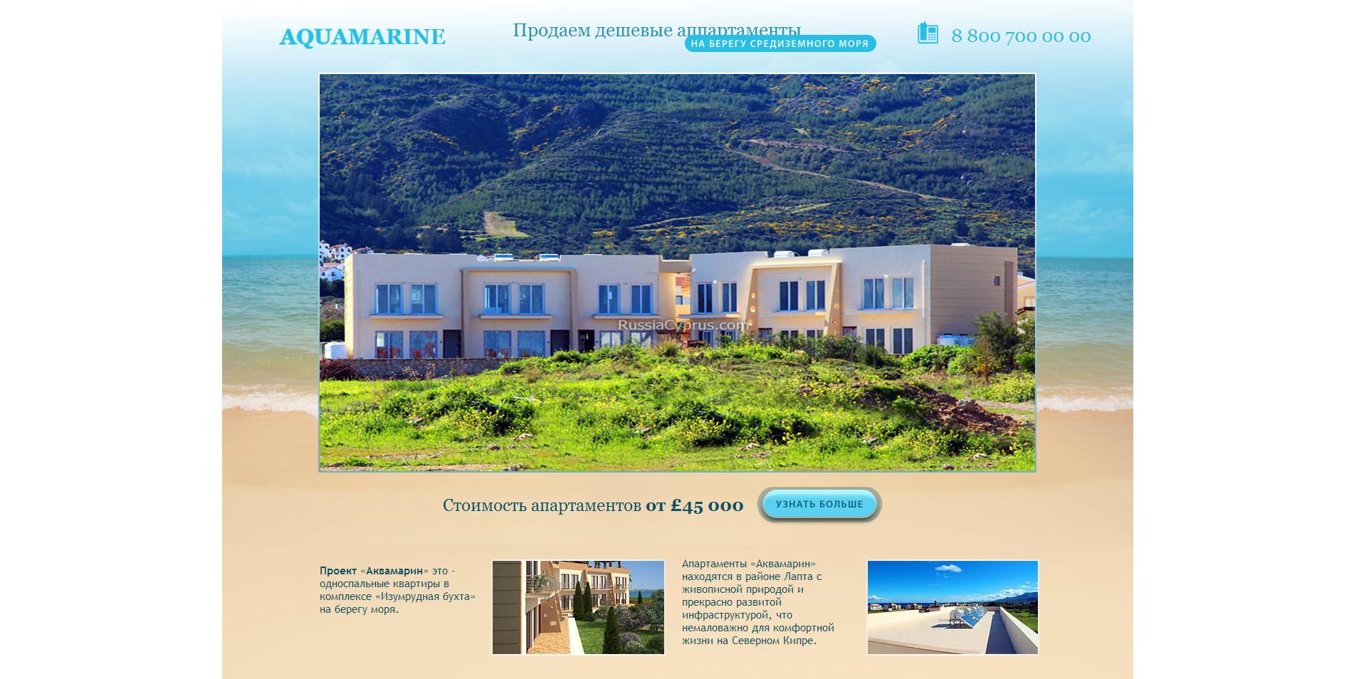 Aquamarine (страница захвата)