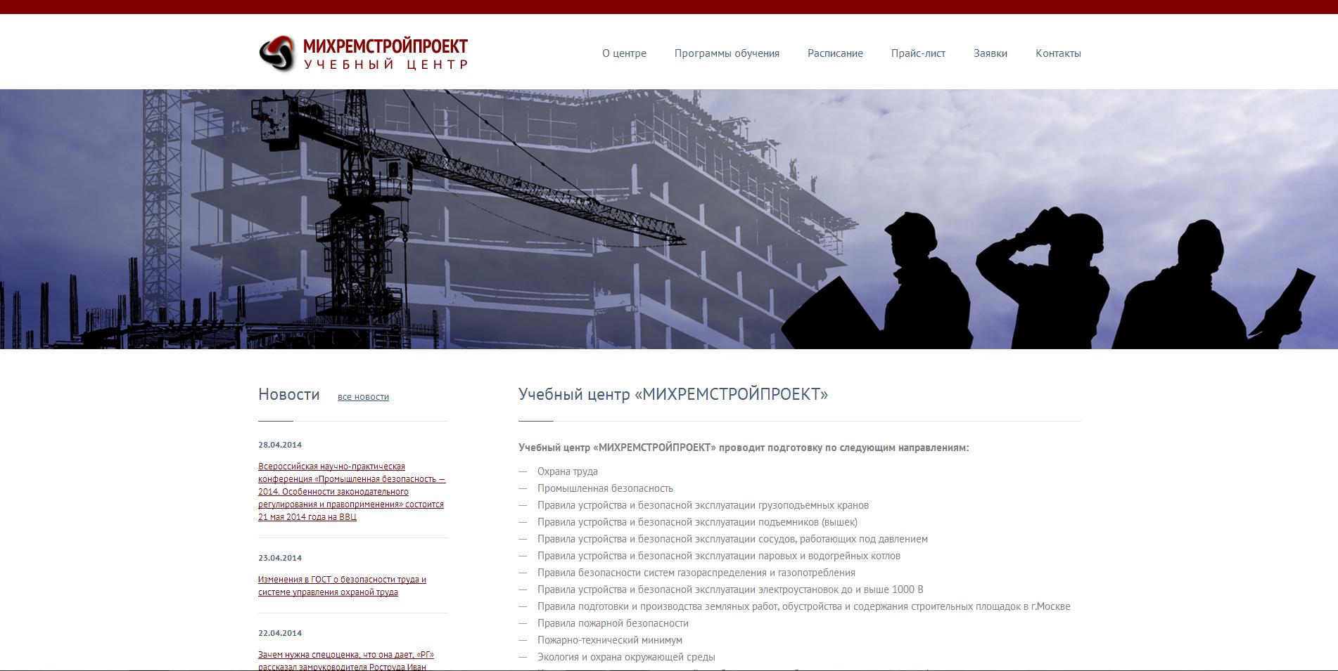 Учебный центр «МИХРЕМСТРОЙПРОЕКТ»