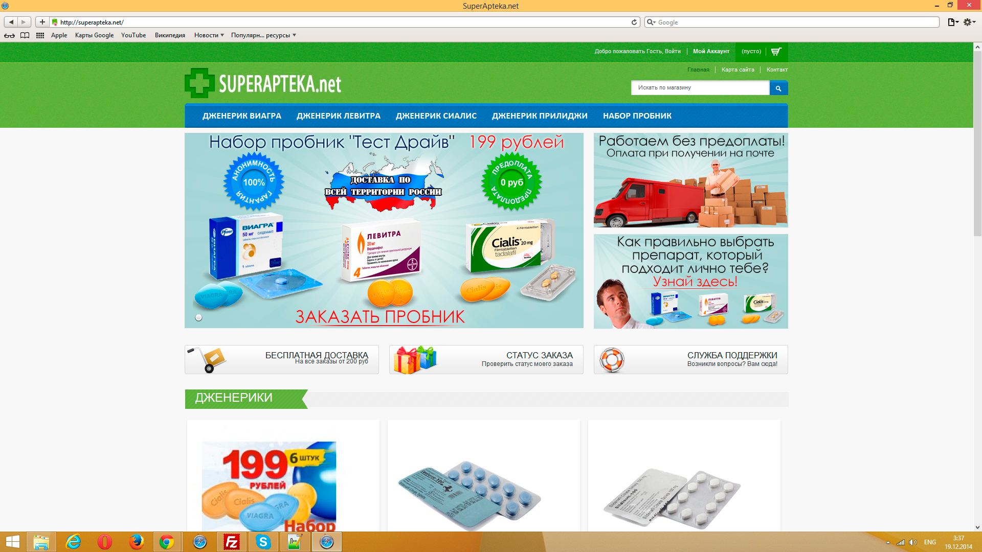 SuperApteka.net