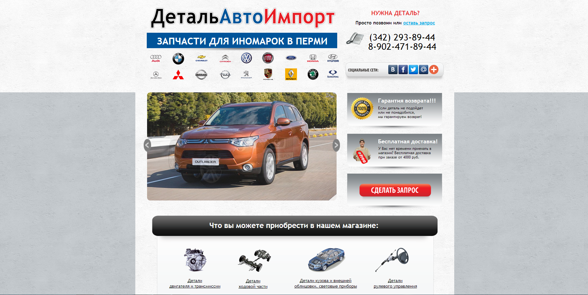 ДетальАвтоИмпорт иномарки (страница захвата)