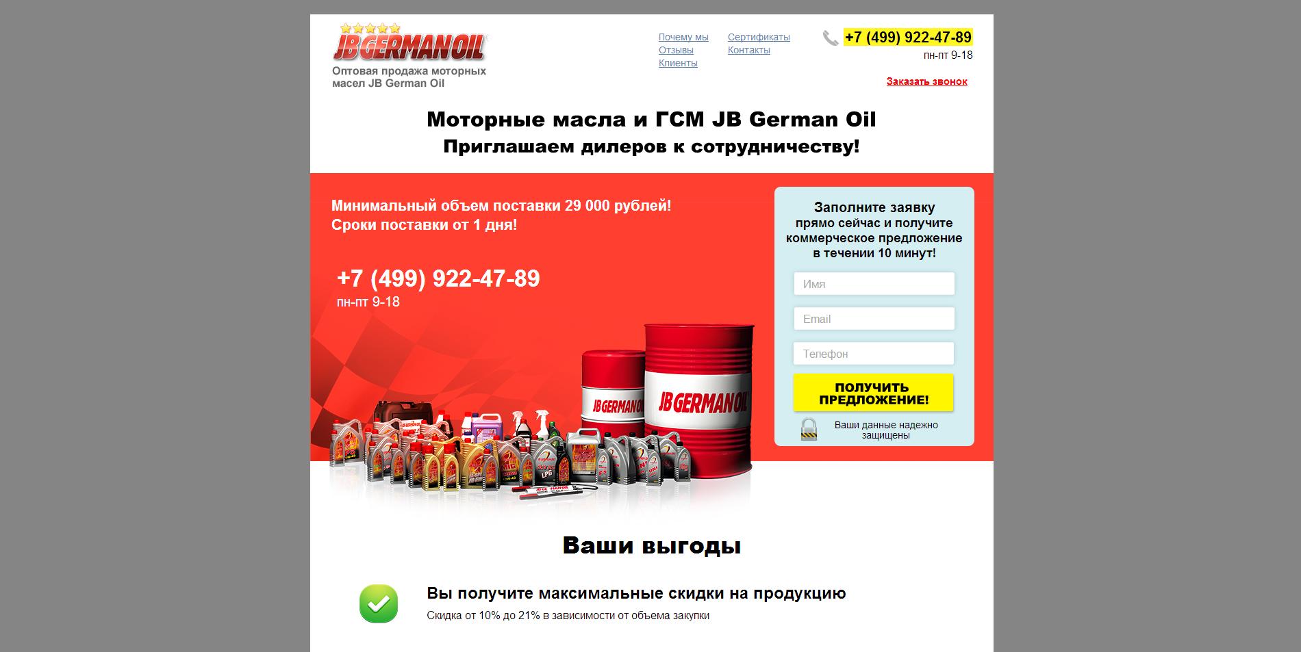 Дилерство моторных масел JB German Oil в Вашем городе