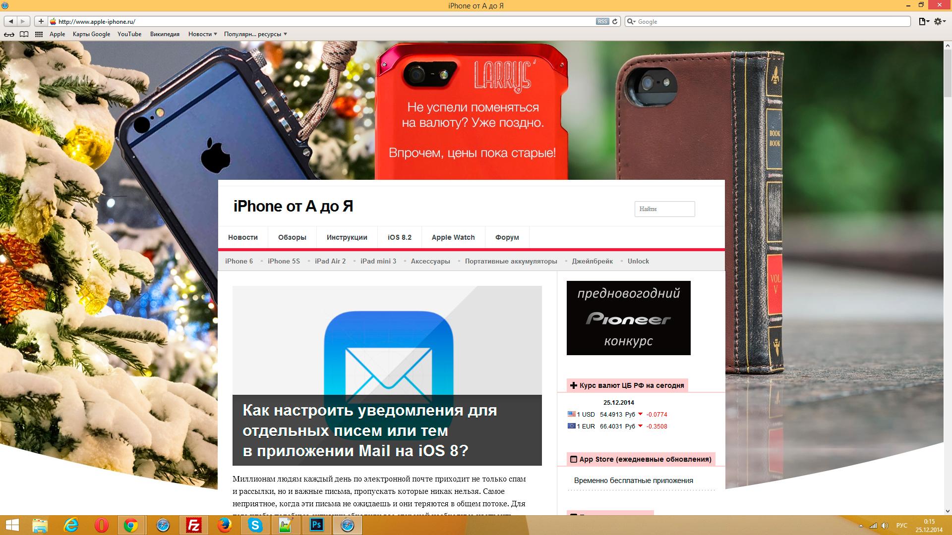 iPhone от А до Я