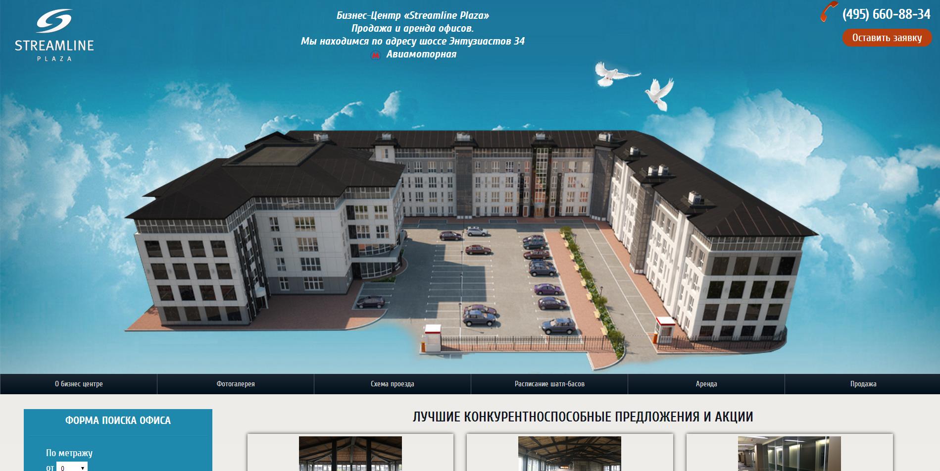 Бизнес-Центр «Streamline Plaza»