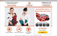 Интернет-магазин хипситов для переноски детей
