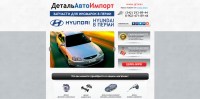 ДетальАвтоИмпорт Hyundai (страница захвата)