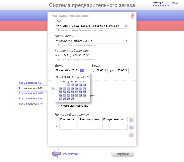 Разработать дизайн веб-страницы фото f_4ca5b75c6c613.jpg
