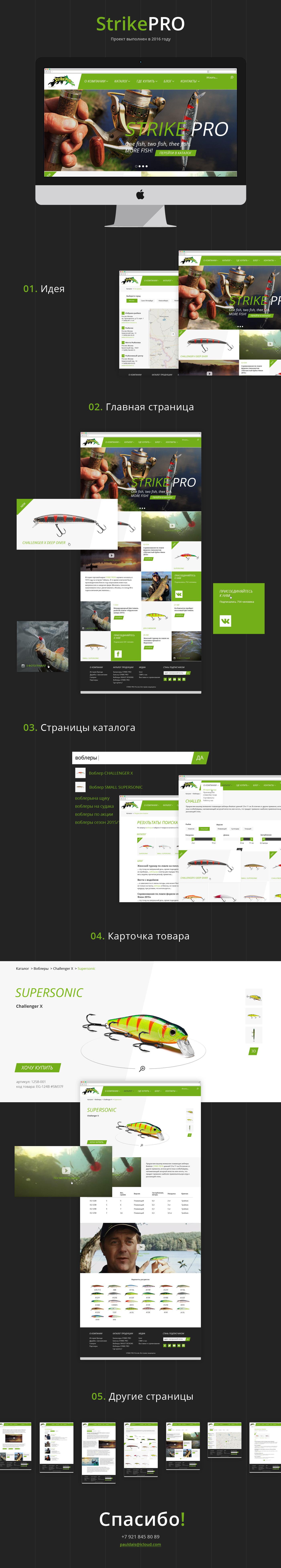 STRIKEPRO, интернет-магазин, рыбалка, охота