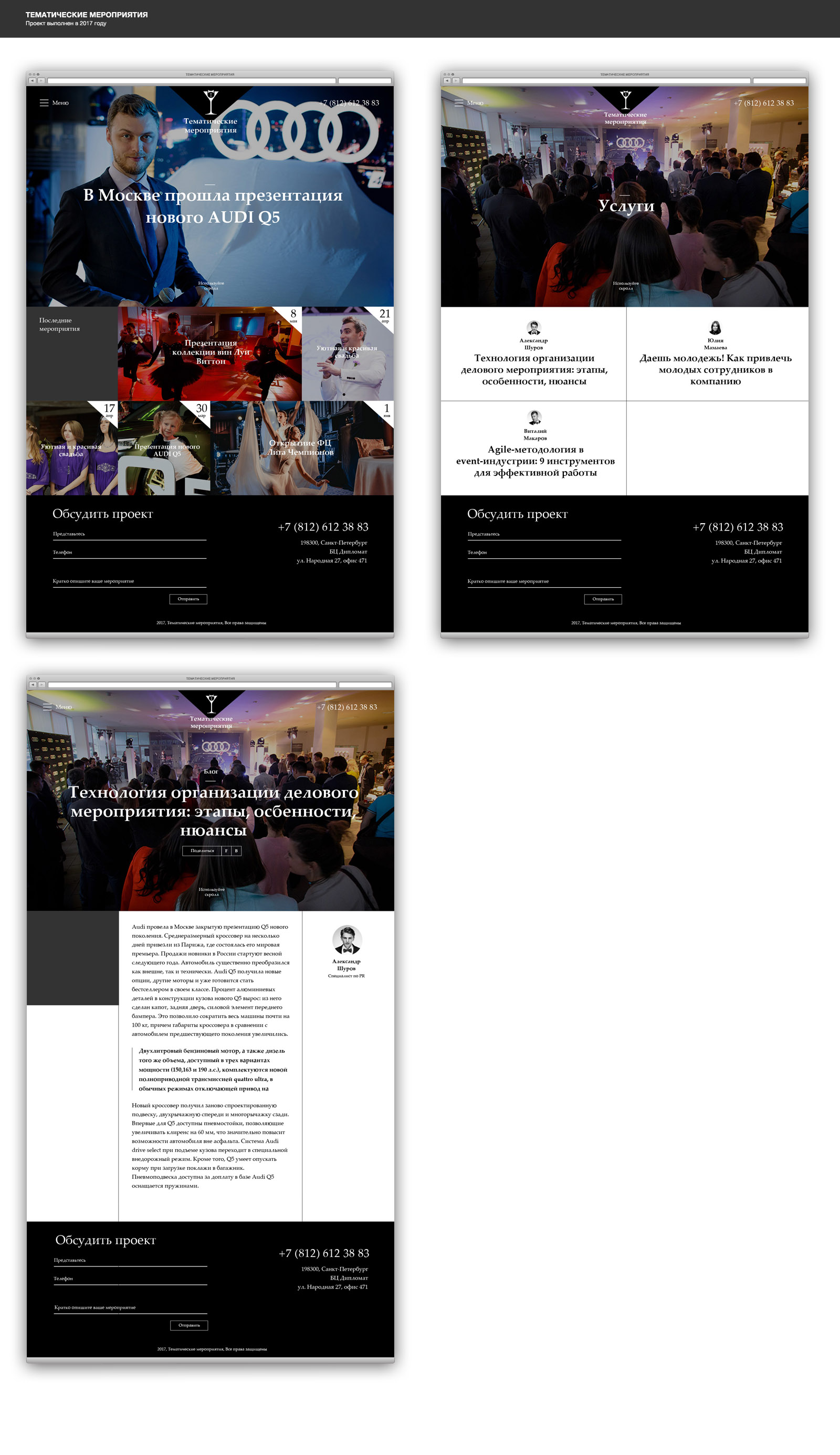 Тематические мероприятия, event, агентство