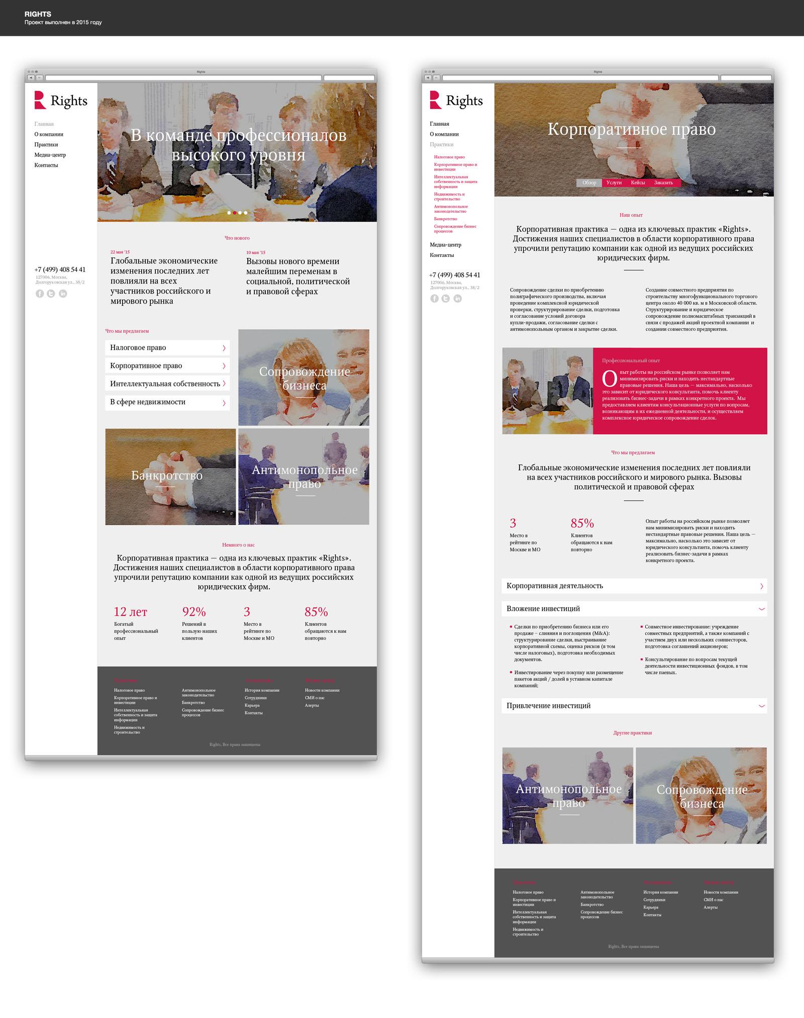 Rigths, юридические услуги, корпоративный сайт