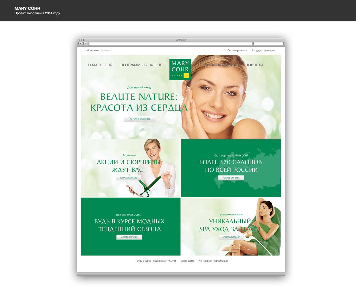 Сайт косметической компании, косметические товары, интернет-магазин
