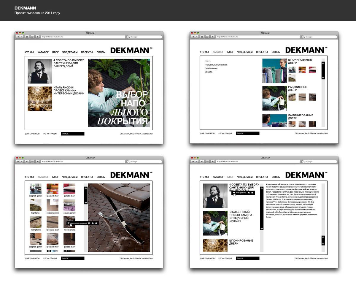 DEKMANN, интерьеры, дизайн, ремонт