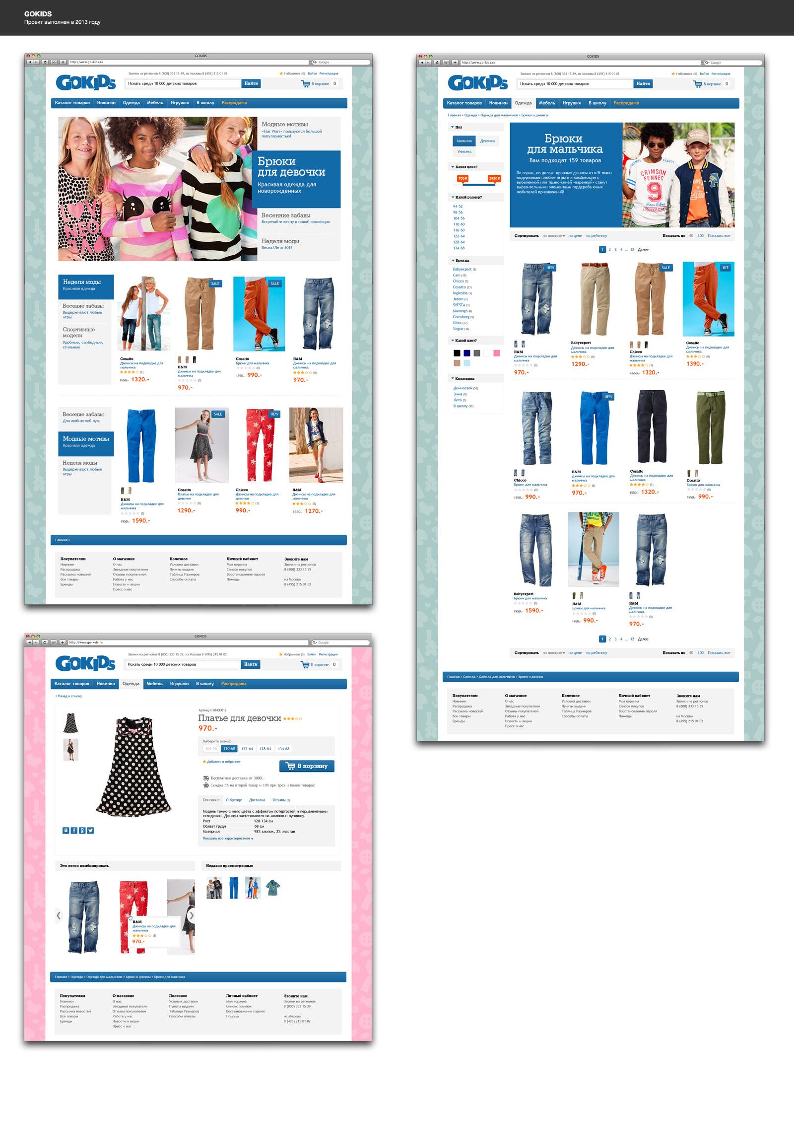 GoKids, интернет-магазин, детская одежда