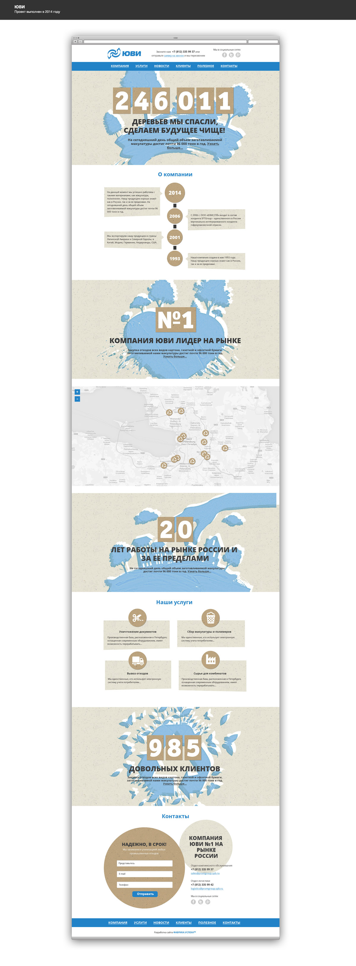 ЮВИ, корпоративный сайт, социальный проект