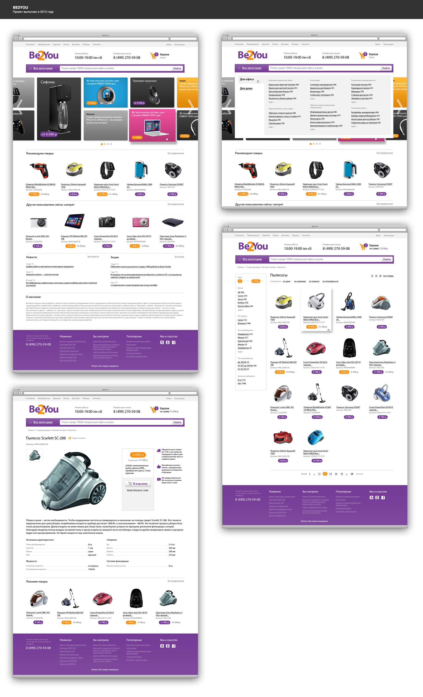 Интернет-магазин, товары для дома, товары для офиса