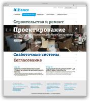 Альянс, строительство, ремонт, проектирование, корпоративный сайт