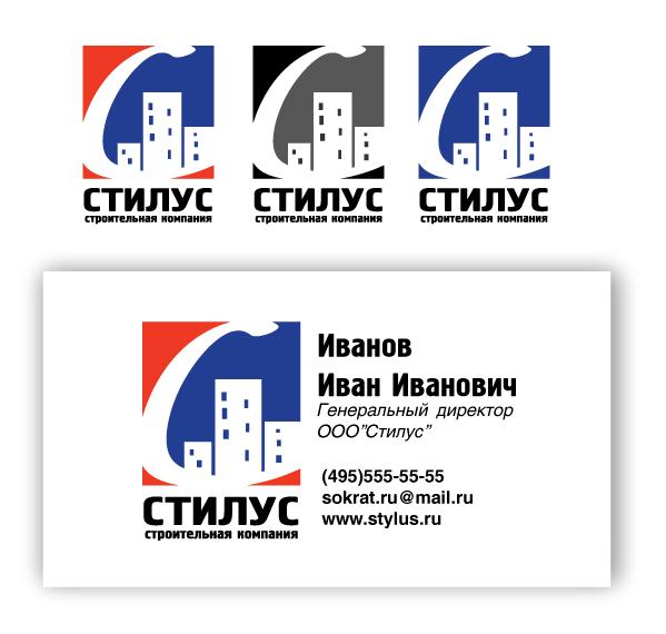 """Логотип ООО """"СТИЛУС"""" фото f_4c38ace8eaaf1.jpg"""
