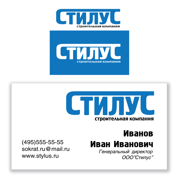 "Логотип ООО ""СТИЛУС"" фото f_4c38ccd246167.jpg"