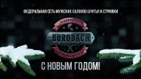 BORODACH (видео на экран для корпоративного вечера)