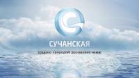 Вода Сучанская