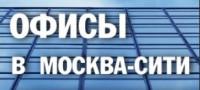 Офисы Москва-сити