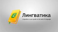 Лингватика