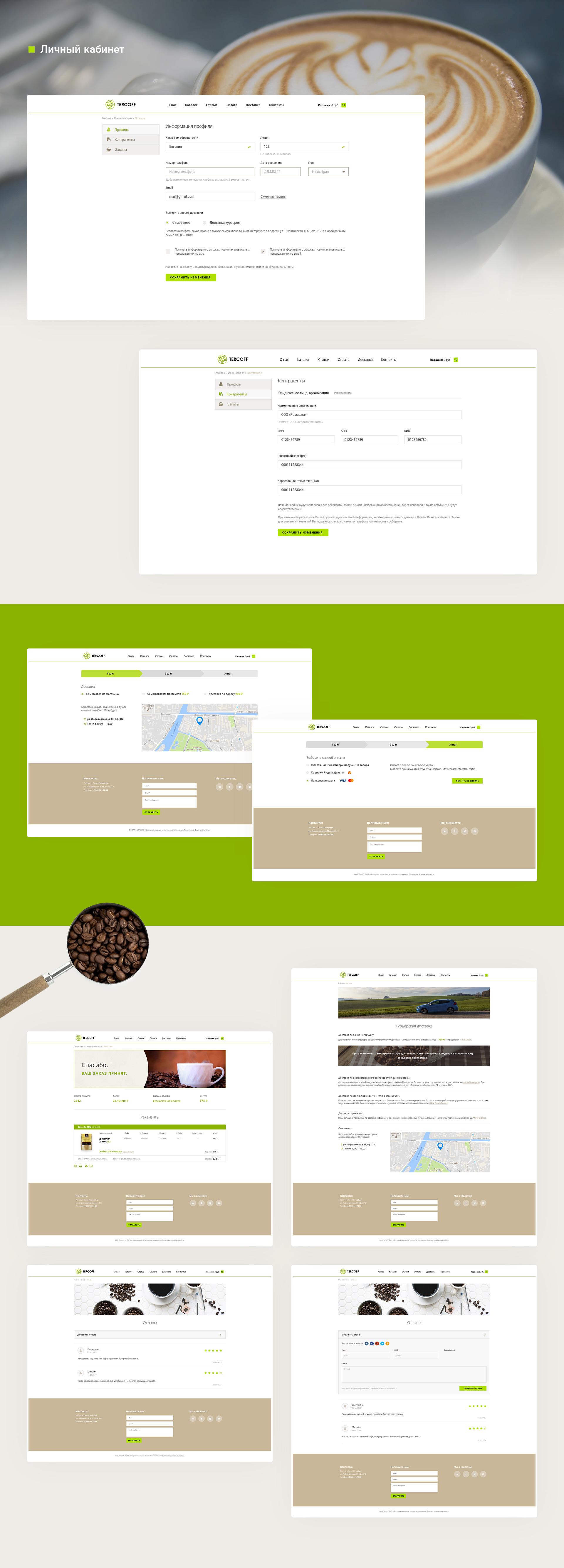 Территория кофе: личный кабинет, внутренние страницы