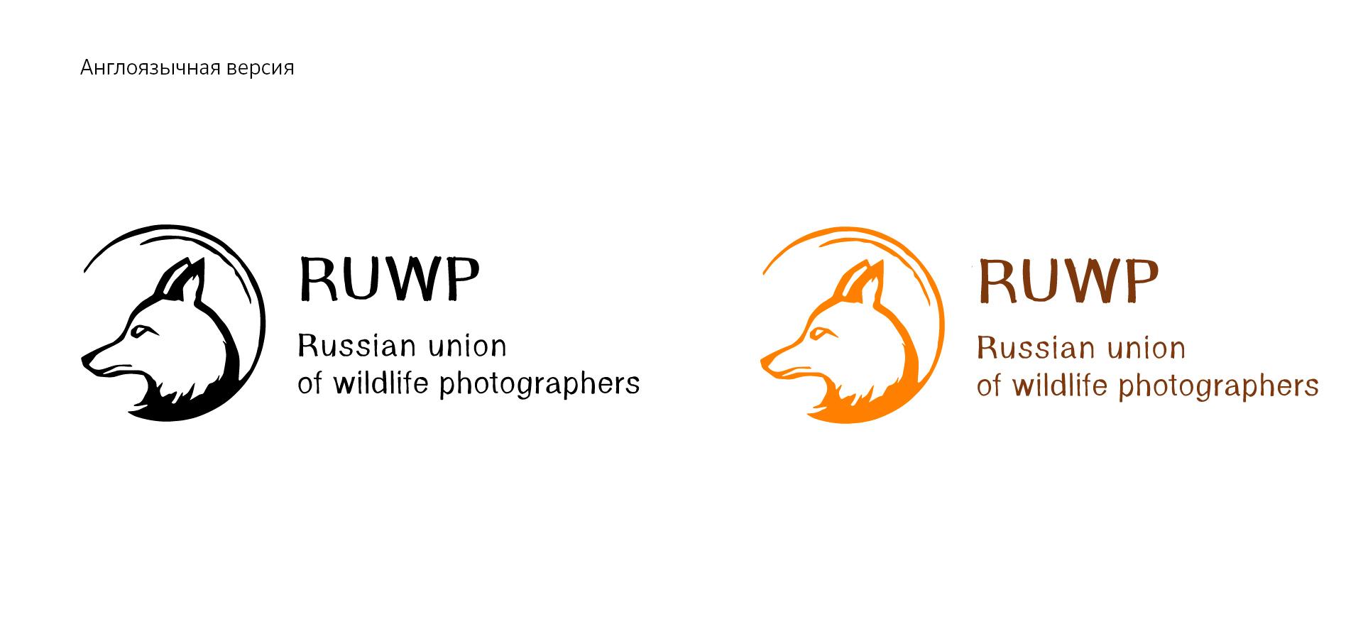Союз фотографов дикой природы