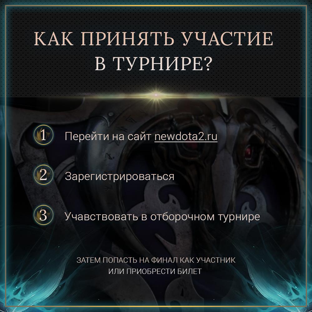 Оформление группы в контакте (турнир по Dota2)
