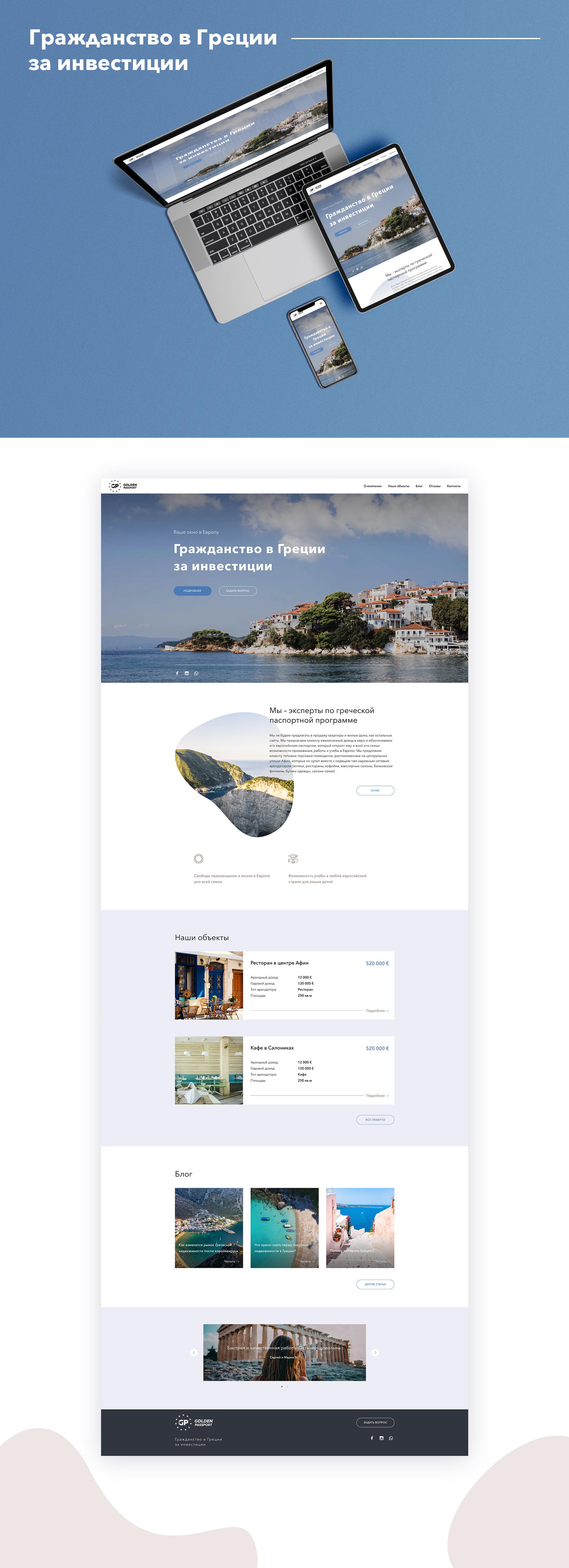 Гражданство в Греции за инвестиции / Tilda