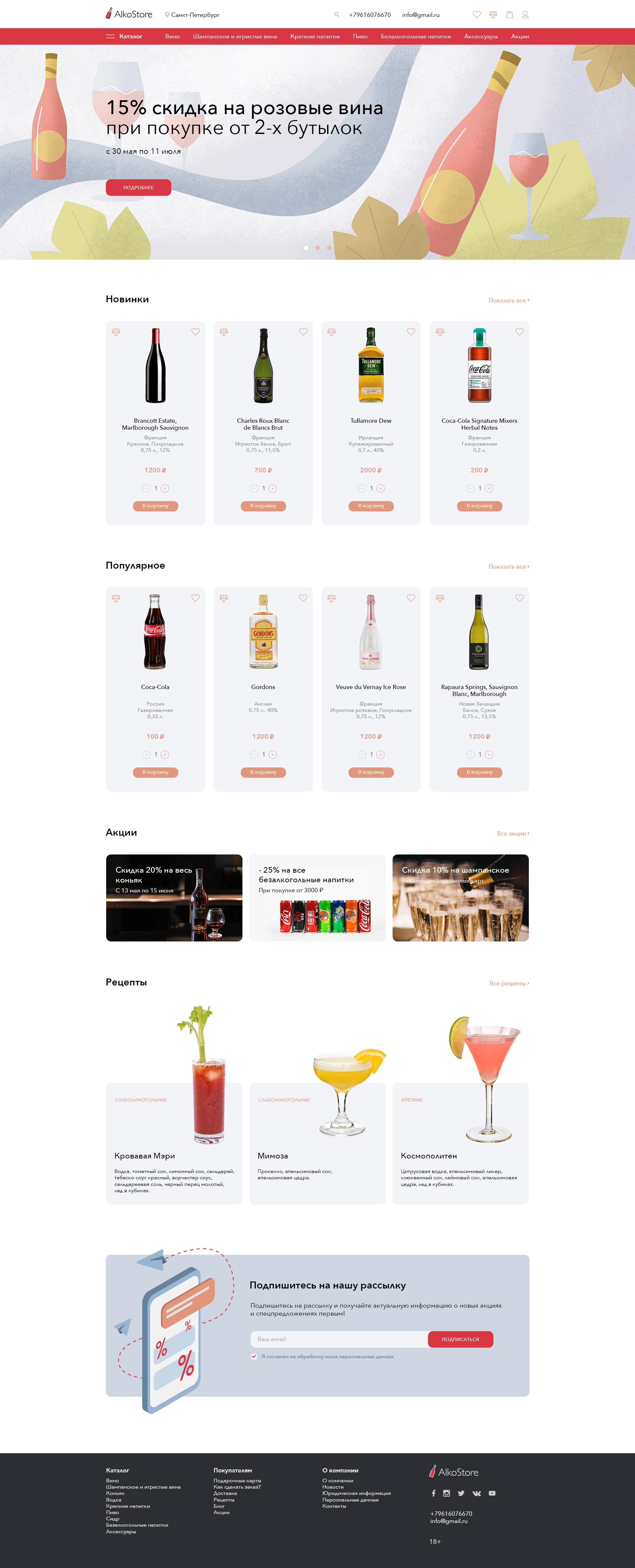 Интернет-магазин алкогольной продукции