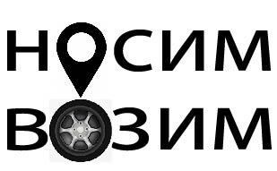 Логотип компании по перевозкам НосимВозим фото f_6595cf8e484094fe.jpg