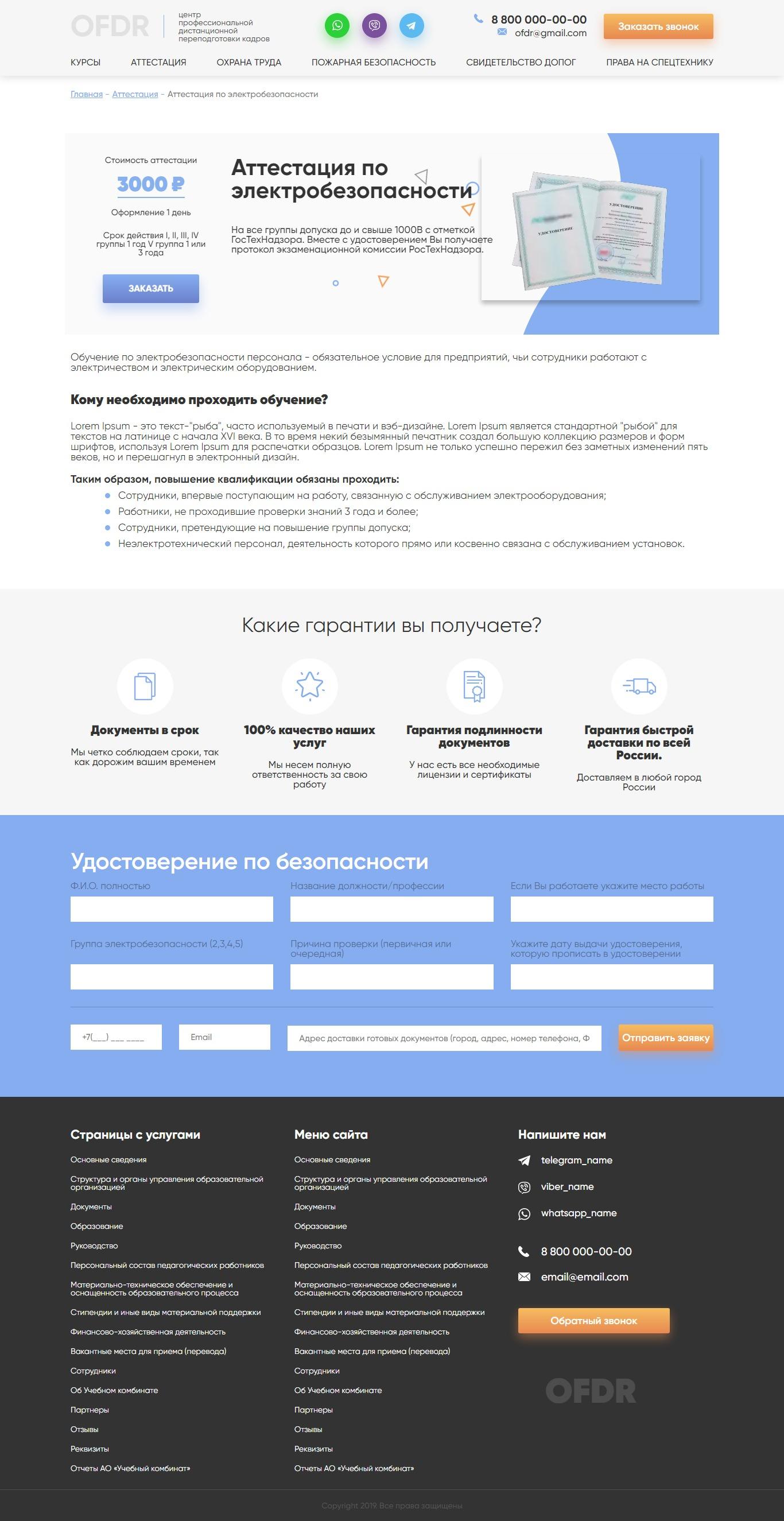 4-х страничный сайт центра профессиональной дистанционной переподготовки кадров