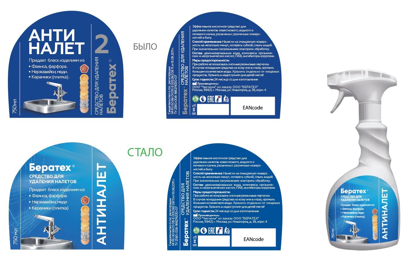 Дизайн этикеток для бытовой химии фото f_2165a5714bbe86e5.jpg